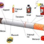 Что в сигарете