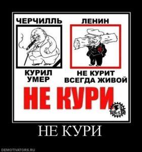 Черчиль курил умер, Ленин не курил всегда живой