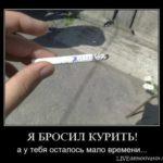 Я бросил курить