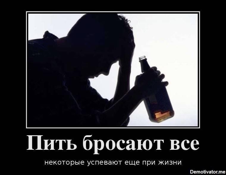 пить бросают все