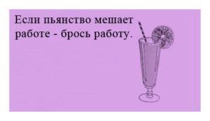 если пьянство мешает работе